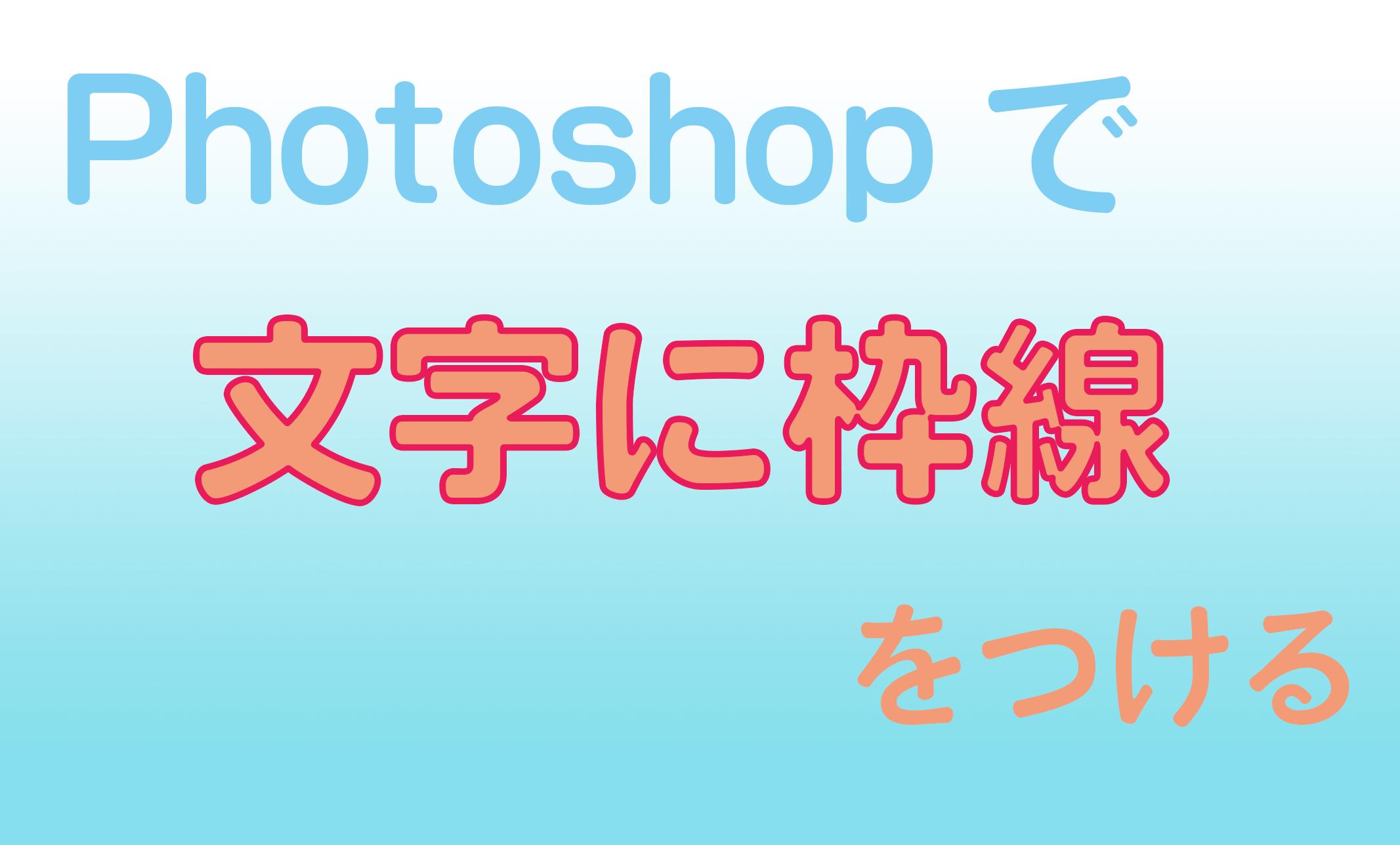 photoshopで文字の縁取りをする